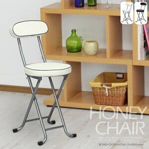 折りたたみ 椅子 カウンターチェア 背もたれ いす イス バーチェア 軽量 コンパクト 新品アウトレット ハニーチェア
