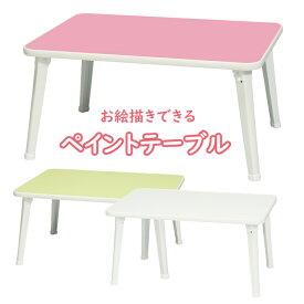 ペイントテーブル 折り畳みテーブル 60幅 鏡面 ピンク ホワイト グリーン パステルカラー 子ども部屋 キッズ用 お絵描きできる