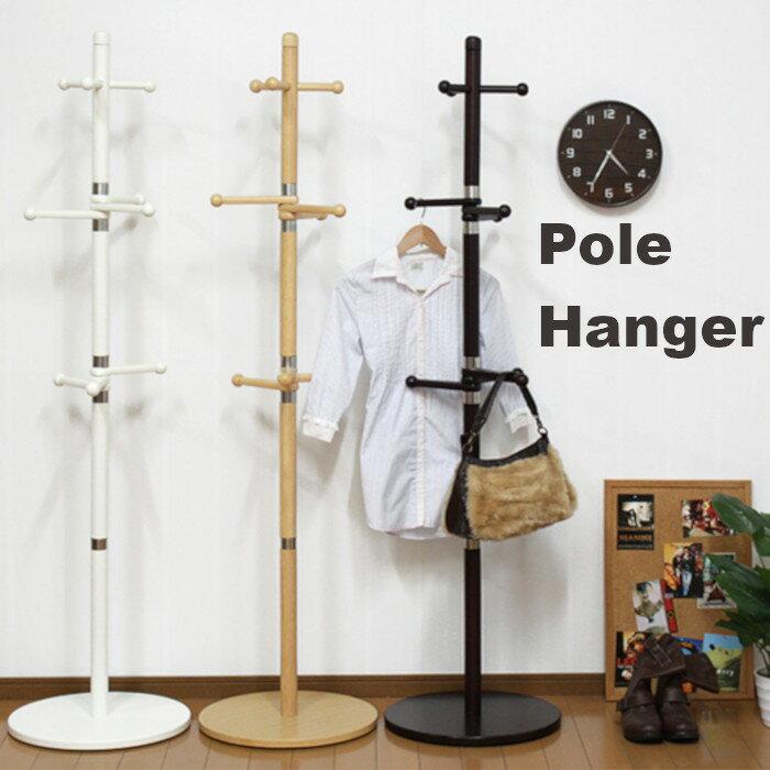 値下げ ポールハンガー ポールスタンド コートハンガー ポールスタンド 木製 天然木 回転 おしゃれ