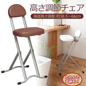 折りたたみ 椅子 軽量 コンパクト 携帯 高さ調節チェア カウンターチェア おしゃれ 新品アウトレット