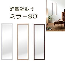 軽量壁掛けミラー90 ミラー 壁掛け インテリア 家具 鏡 姿見 引っ越し スタイリッシュ 軽い 玄関先 おしゃれ