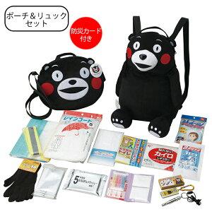 非常持出し袋 ポーチ リュック くまモン 防災セット 子供 防災カード付 こども 防災 非常持出し 災害 かばん バッグ かわいい