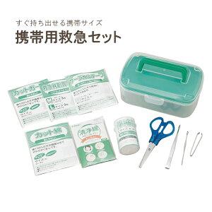 救急箱 携帯用 応急処置 救急セット 小型 携帯薬箱 災害用品 アウトドア 包帯 絆創膏 応急セット 応急手当