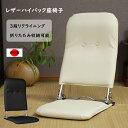 座いす 座椅子 座椅子 ハイバック座椅子 レザー 日本製 コンパクト 折りたためる