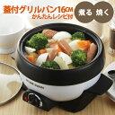 一人用グリル鍋 電気鍋 蓋付グリルパン16cm ミニグリル鍋 卓上 レシピ付 調理器具 料理 卓上鍋 RCP