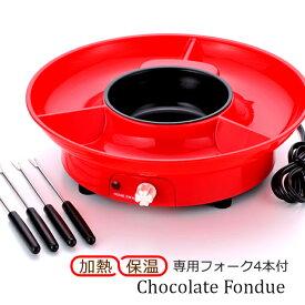 チョコフォンデュ ホーム パーティー チョコレート キッチン家電 フォーク付