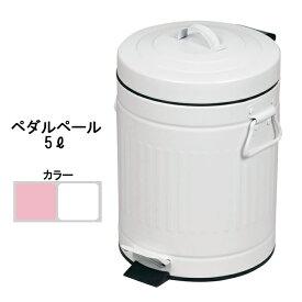 ダストボックス バケツ型 かわいい ペダル開閉 蓋付き 中容器付き キッチン おむつ ゴミ箱 ふた付き ペダルペール5L ホワイト ピンク