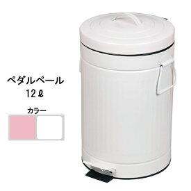 ダストボックス バケツ型 かわいい ペダル開閉 蓋付き 中容器付き キッチン おむつ ペダルペール12L ゴミ箱 ふた付き