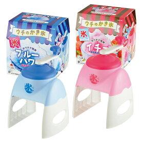 【お買い物マラソン限定!クーポン発行中!!】かき氷器 手動 製氷カップ付き バラ氷対応 かわいい 家庭用 こども お家時間 かき氷 手回し シャリシャリ