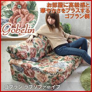 ソファー二人掛けおしゃれロータイプsofaローソファーリビングソファーフロアソファー花柄