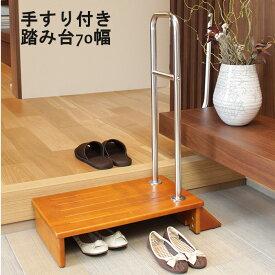 手すり付き踏み台 70幅 踏み台昇降 ステップ台 木 木製 シンプル 玄関 靴