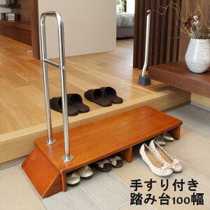 手すり付き踏み台 100幅 踏み台昇降 ステップ台 木製 シンプル 玄関 靴