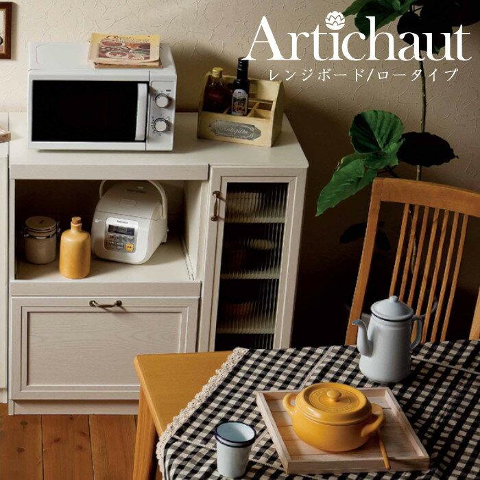 キッチン収納 キッチンボード レンジボード/ロータイプ レンジ キッチン 家電収納 食器棚 おしゃれ art