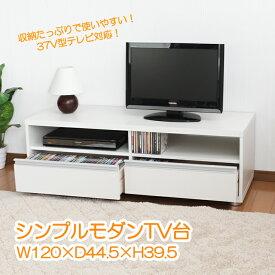 【12/1はポイント2倍】シンプルモダンTV台120 テレビ台 ローボード 日本製 引き出し 引出し 収納 CD DVD ビデオ おしゃれ 組み立て式