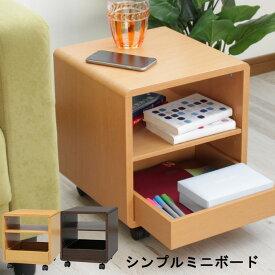 サイドテーブル キャスター付き ワゴン ミニラック 引出し収納 ベッドテーブル ナイトテーブル ベッドサイド ベッドサイドチェスト