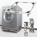 洗濯機置き台 洗濯機置台 サイズ調節 洗濯機台 洗濯台 置き台 便利 スライド キャスター付 移動 ランドリー台 サニタリー RCP
