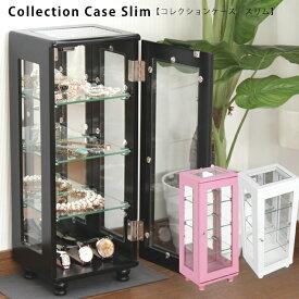 コレクションケース スリム フィギュア ガラスケース ショーケース ジュエリー 大容量 かわいい
