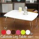 値下げ!テーブル 折りたたみ ローテーブル カブリオールレッグテーブル 猫脚 センターテーブル ミニテーブル 座卓 脚