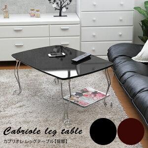 【在庫処分】テーブル 折りたたみ ローテーブル カブリオールレッグテーブル 猫脚 センターテーブル ミニテーブル 座卓 脚 ローテーブル コンパクト 作業台 一人暮らし
