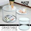 特価!サークルテーブル3段(ツヤなし) ガラスラック 丸 ラウンドテーブル ガラステーブル サイドテーブル オシャレ RCP