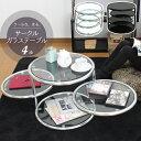 特価!4段ラウンドガラステーブル ディスプレー サークルテーブル4段 丸 ラウンドテーブル ガラス サイドテーブル スイングテーブル 丸