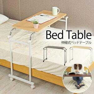 キャスター付 伸縮ベッドテーブル ベッドサイドテーブル サイドテーブル ベッドテーブル 伸縮 高さ 幅 テーブル ベッド 介護 介護用 補助テーブル 補助 キャスター付き 作業台 食事 パソコ