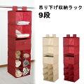 吊り下げ収納ラック9/吊り下げ収納クローゼット衣類小物整理