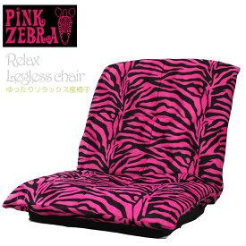 座椅子 おしゃれ コンパクト リクライニング ハイバック アニマル柄 ピンクゼブラ ゼブラ 座いす チェア チェアー いす 椅子 ソファ 一人掛け