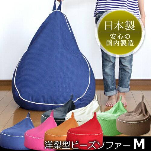 値下げ! 洋梨型ビーズソファー(M)ビーズクッション ワッフル シンプル かわいい ソファー