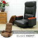 座椅子 回転 送料無料 回転座椅子 座椅子 座いす 360度 360℃ イス リクライニングチェアー 無段階リクライニング フロアチェアー ローチェアー 腰痛 ...