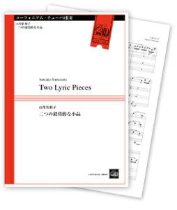[アンサンブル楽譜 ユーフォ・チューバ4重奏] 二つの叙情的な小品 ※メール便対応:代引不可