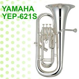 YAMAHA ヤマハ ユーフォニアム YEP-621S【ユーフォ】【ユーフォニウム】[管楽器]【店頭受取対応商品】【Happy Start Campaign!4/20(土)〜6/30(日)】