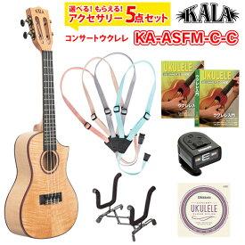 KALA/KA-ASFM-C-C All Solid Flame Maple Concert アクセサリー付属セット