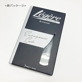 【大人気♪】Legere レジェール プラスチック リード B♭クラリネット ヨーロピアンカット (ヨーロピアンシグネチャーシリーズ)