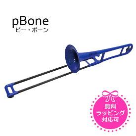pBONE ピーボーン プラスチック製 トロンボーン ブルー ※送料無料 ※お取り寄せ☆おうちde楽器
