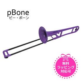 pBONE ピーボーン プラスチック製 トロンボーン パープル ※送料無料【プレゼント】☆おうちde楽器