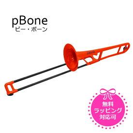 【在庫有り!】pBONE ピーボーン プラスチック製 トロンボーン レッド ※送料無料【プレゼント】☆おうちde楽器