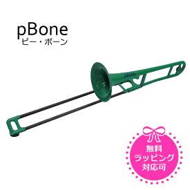 【在庫有り!】pBONE ピーボーン プラスチック製 トロンボーン グリーン ※送料無料【プレゼント】☆おうちde楽器