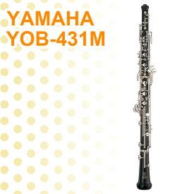 YAMAHA ヤマハ オーボエ YOB-431M ※送料無料[管楽器]【店頭受取対応商品】【Happy Start Campaign!4/20(土)〜6/30(日)】