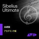 Avid/Sibelius Ultimate アカデミック版【オンライン納品】