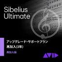 Avid/Sibelius Ultimate アップグレード・サポートプラン 再加入版 (3年)【期間限定特価キャンペーン】【オンライン納…