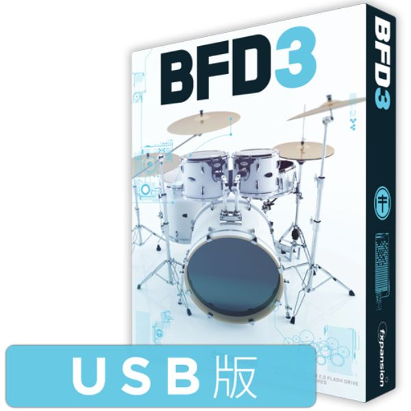 Fxpansion/BFD3 USB2.0 Flash Drive版【数量限定特価キャンペーン】【在庫あり】
