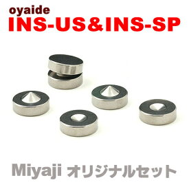 OYAIDE/INS-SP+INS-US セット【インシュレーター】【スパイク】【在庫あり】