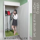 Very-Q/HQ910 Vocal Booth Set【吸音】【アイボリー】【受注生産品】