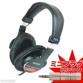 SONY/MDR-CD900ST【定番】【ステレオミニ変換プラグプレゼント】【5月上旬入荷予定】【ご予約受付中】