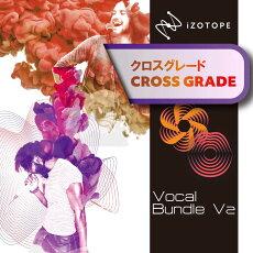 iZotope/VocalBundle2:crossgradefromanypaidiZotopeproduct【〜2/27期間限定特価キャンペーン】【オンライン納品】