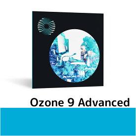 iZotope/Ozone 9 Advanced【オンライン納品】