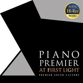 "PREMIER SOUND FACTORY/PIANO Premier ""at first light""【オンライン納品】【在庫あり】"