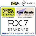 iZotope/RX 7 Standard Crossgrade from Any Standard/Elements【数量限定特価キャンペーン】【オンライン納...