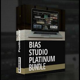 Positive Grid/BIAS Studio Platinum【オンライン納品】【〜2/25 期間限定特価キャンペーン】